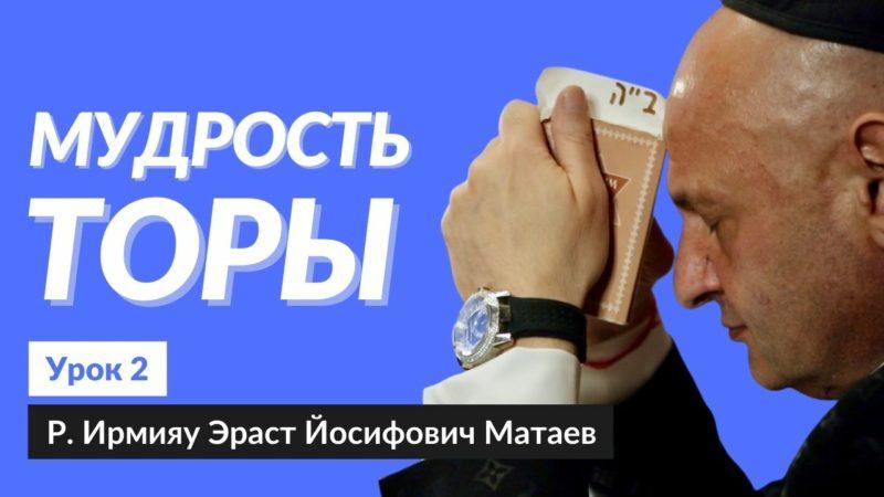 📜🕍 Мудрость Торы: Урок 2   Р. Ирмияу Эраст Йосифович Матаев