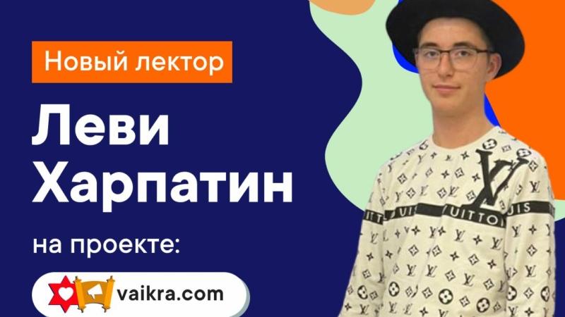 👏 Поприветствуем Леви Харпатина! Встречайте молодого лектора на платформе Ваикра