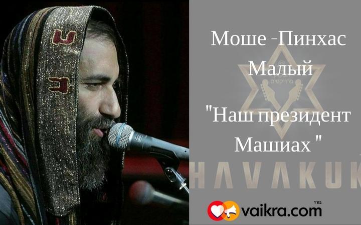 Наш президент Машиах