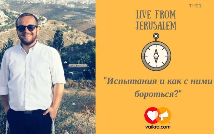 Live from Jerusalem:  Испытания и как с ними бороться?