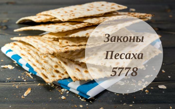 Законы Песаха 5778   Урок 1