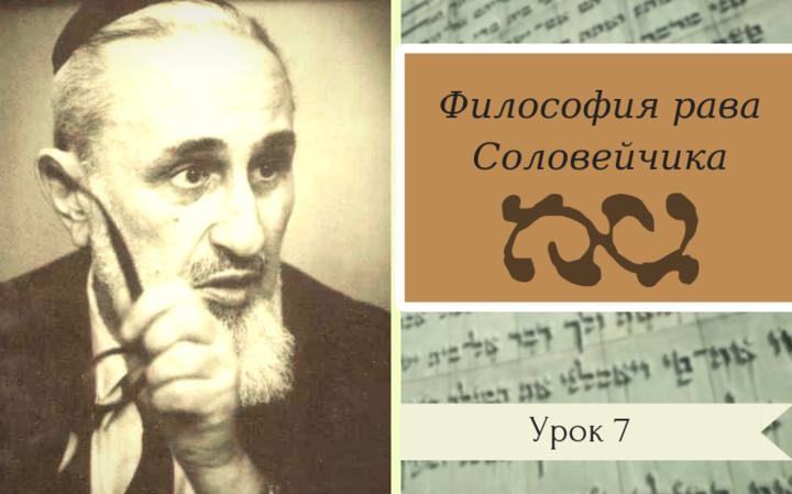 Философия рава Соловейчика | Урок 7. Скромность разума и религиозности
