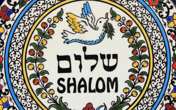 Шалом – приветствие и Имя Вс-вышнего