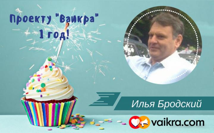 Илья Бродский | Семинар в честь юбилея проекта VAIKRA. Часть 1
