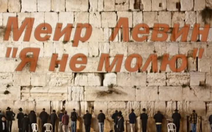 "Меир Левин – ""Я не молю"""
