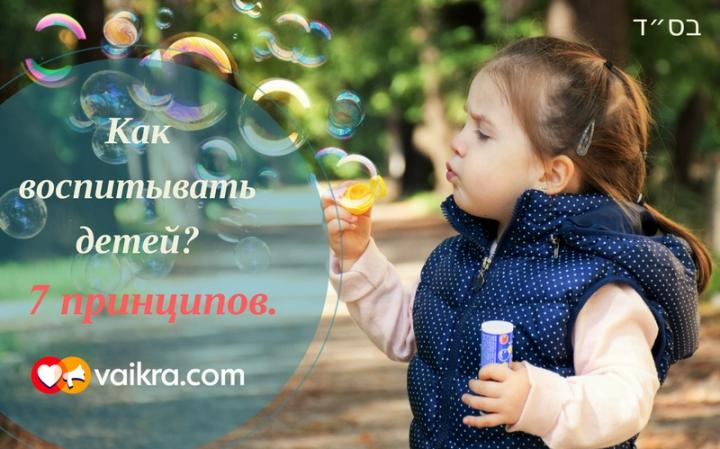 Как воспитывать детей? 7 принципов. Часть первая. Важность молитвы