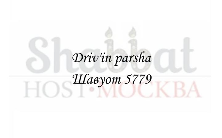 Шавуот 5779. Рав Мордехай Нойвирт | Driv'in parsha