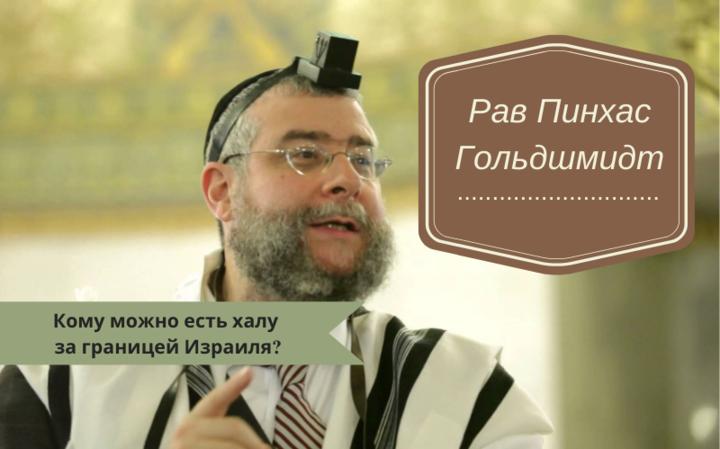 Кому можно есть халу за границей Израиля?