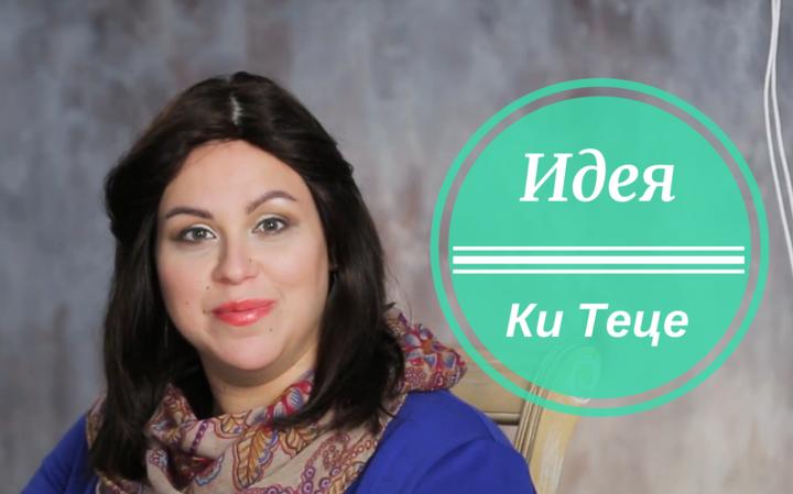 Тора с Эйди Куравски | Идея: Глава Ки Теце
