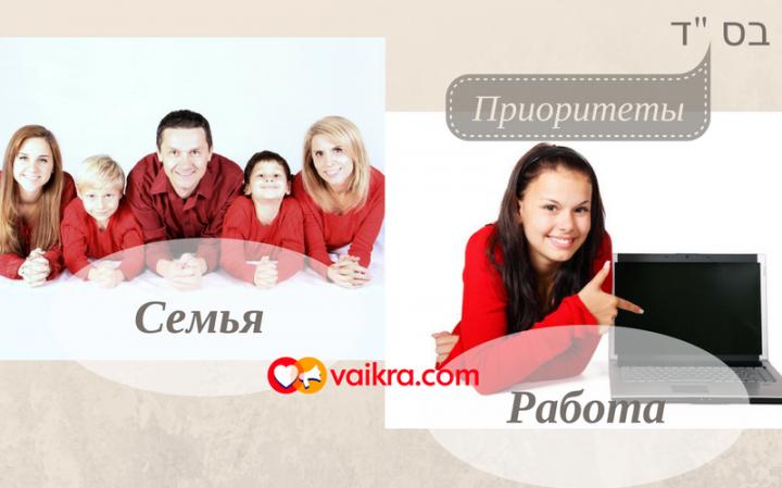 Работа и семья. Приоритеты