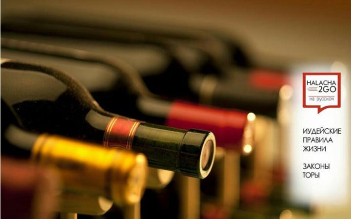 Можно ли передарить некошерное вино?