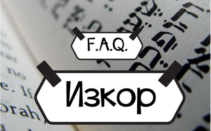 F.A.Q.: Изкор