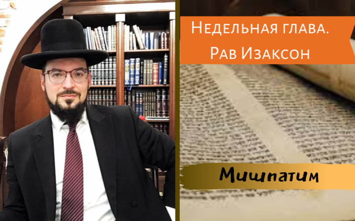 Глава «Мишпатим»: где духовное в обычной юриспруденции?