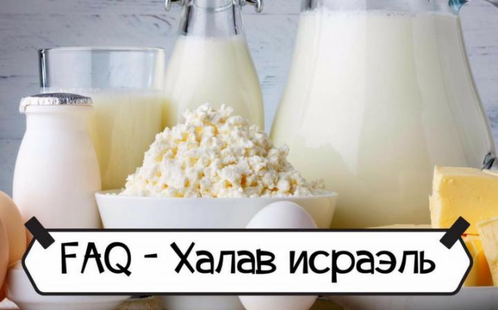 F.A.Q.   Халав исраэль/стам/нохри