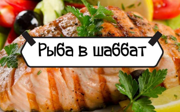 F.A.Q.: Рыба в Шаббат