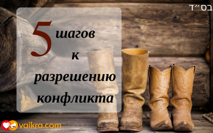 5 шагов к разрешению конфликта