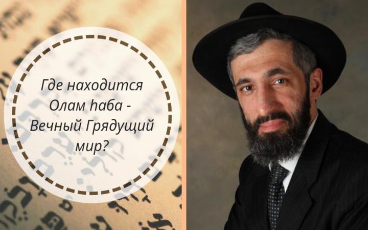 Где находится Олам hаба — Вечный Грядущий мир?