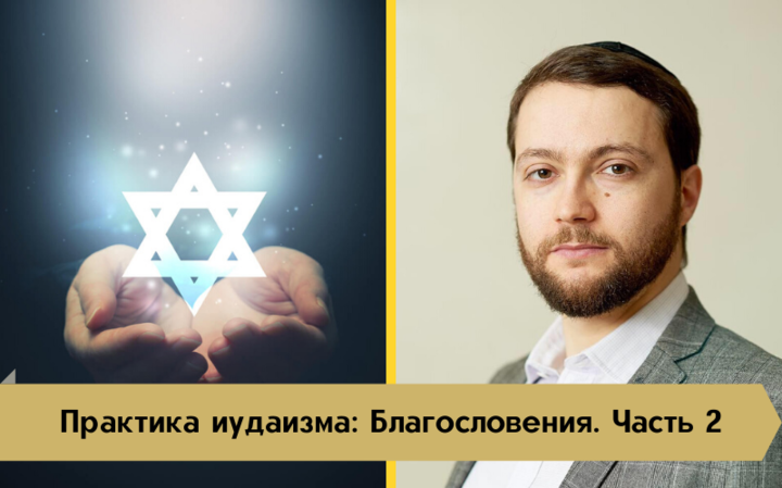 Практика иудаизма | Благословения. Часть 2
