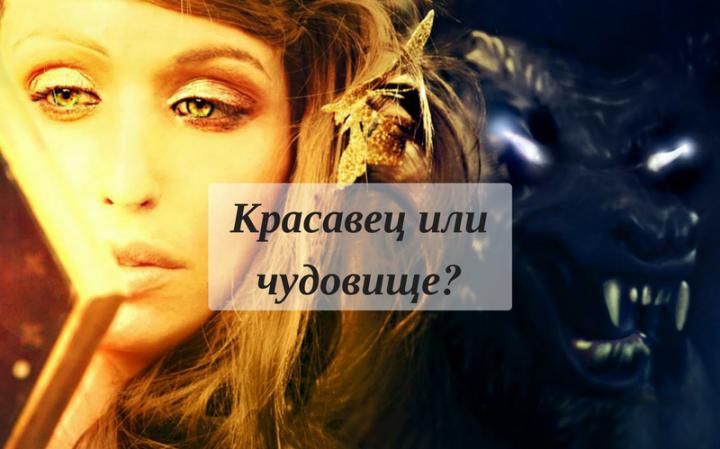 Красавец или чудовище? | Недельная глава Балак