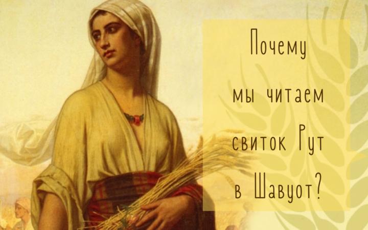Почему мы читаем свиток Рут в Шавуот?