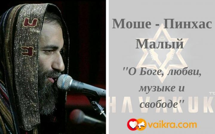 Лидер группы МАЧЕТЕ Моше Пинхас Малый: о Боге, любви, музыке и свободе