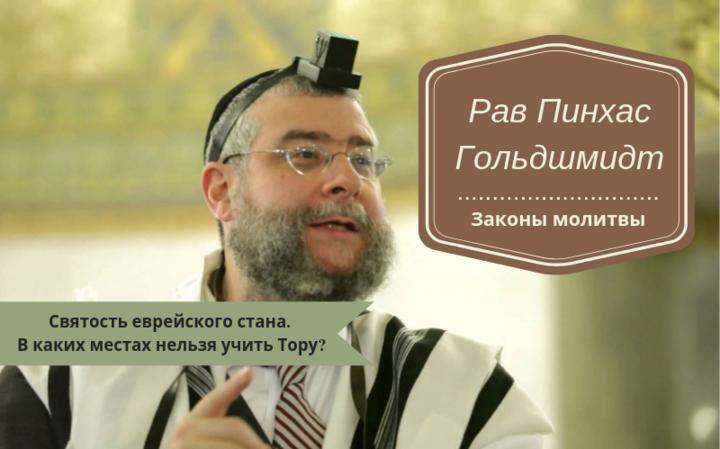 Законы молитвы | Святость еврейского стана. В каких местах нельзя учить Тору?