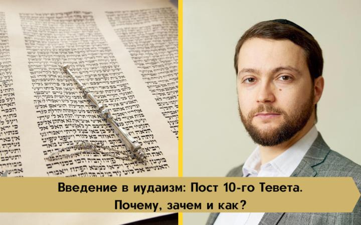 Введение в иудаизм | Пост 10-го Тевета. Почему, зачем и как?