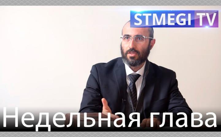 Рав Имануэль Калантар. Недельные главы Матот-Масэй