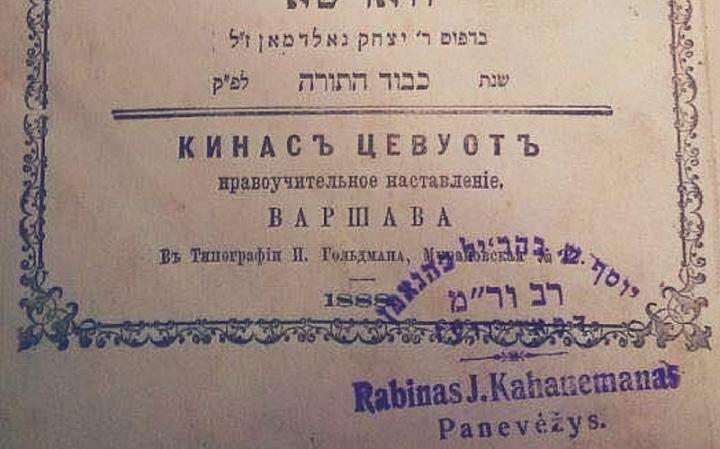 Еврейская История с Лицами: Хитросплетения судеб, связанных одной книгой