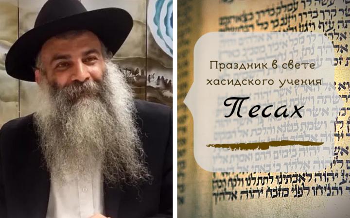 Праздник Песах в свете хасидского учения