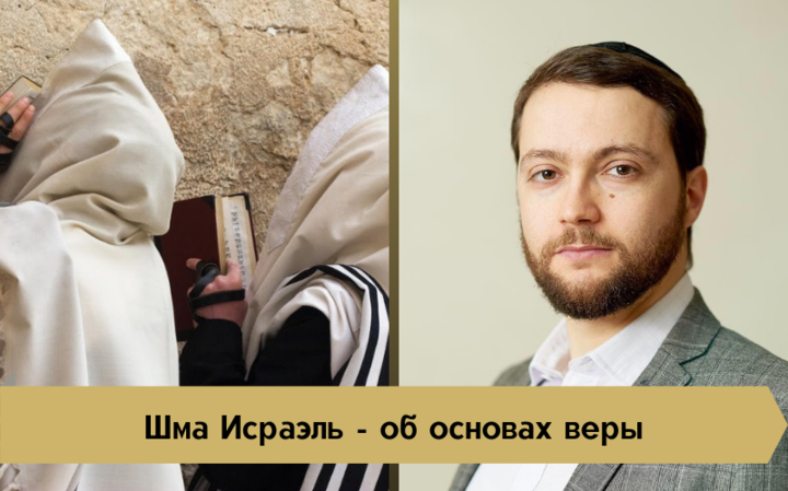 Введение в иудаизм | Шма Исраэль — об основах веры