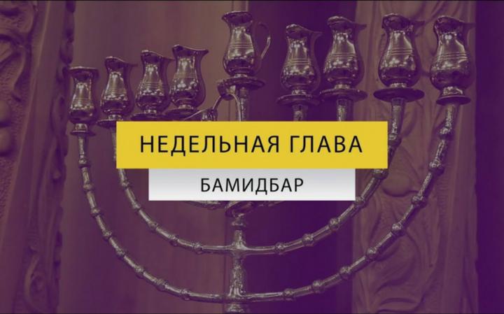 Рав Элазар Нисимов. Недельная глава Бамидбар