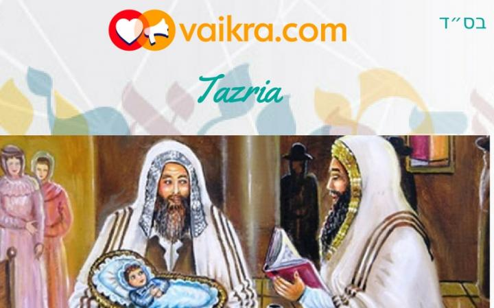 Недельная Глава: Тазрия – Мецора