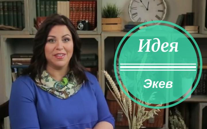 Тора с Эйди Куравски | Идея: Глава Экев
