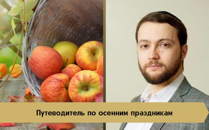 Введение в иудаизм   Путеводитель по осенним праздникам