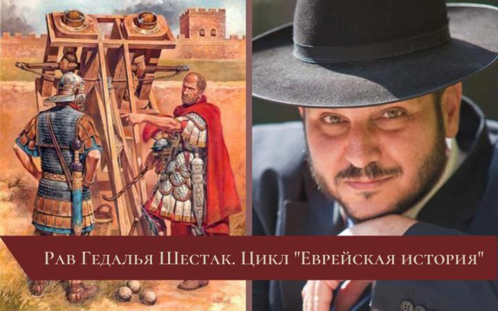 Цикл «Еврейская история» | Лекция 20. Восстание — лето-осень 66 года н. э.