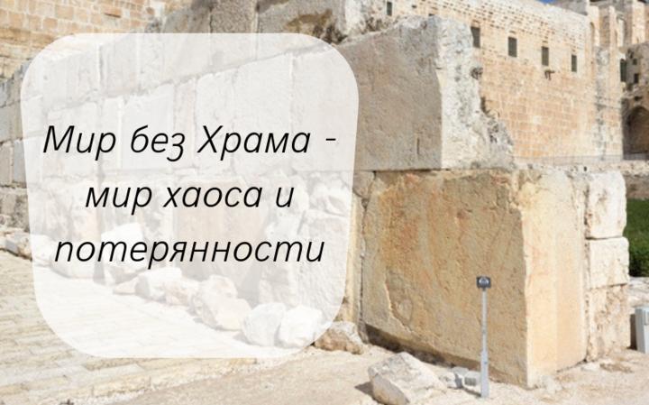 Мир без Храма – мир хаоса и потерянности