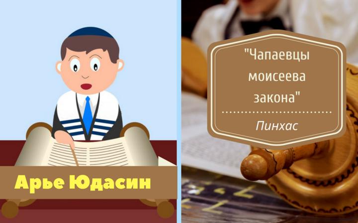 «Чапаевцы моисеева закона» | Урок из главы Пинхас