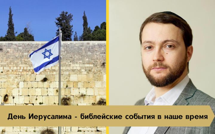День Иерусалима — библейские события в наше время