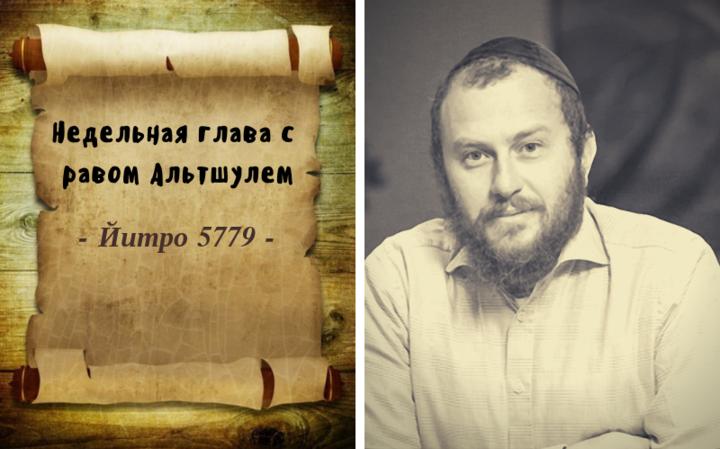 Недельная глава с равом Альтшулем   Йитро 5779. ВУЗы
