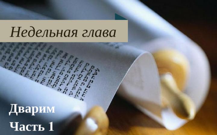 Недельная Глава: Дварим. Часть 1. Этика и мораль – неотъемлемые части Торы