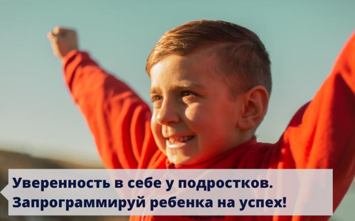 Про воспитание | Уверенность в себе у подростков. Запрограммируй ребенка на успех