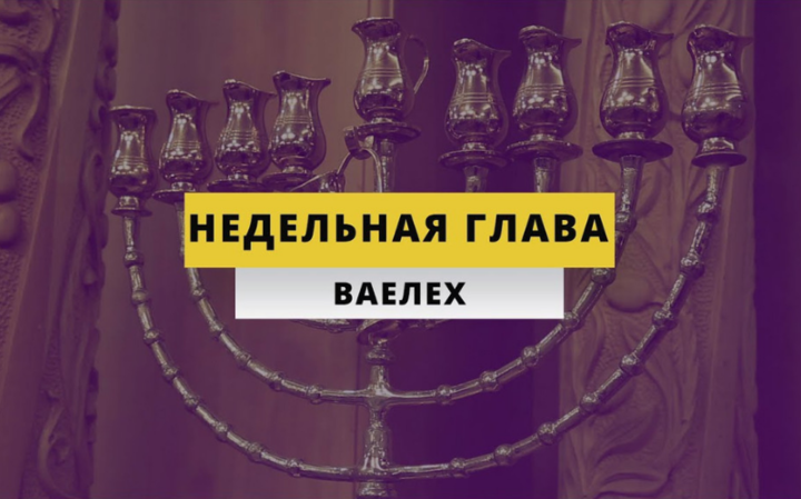 Недельная глава Ваелех – Рав Элазар Нисимов