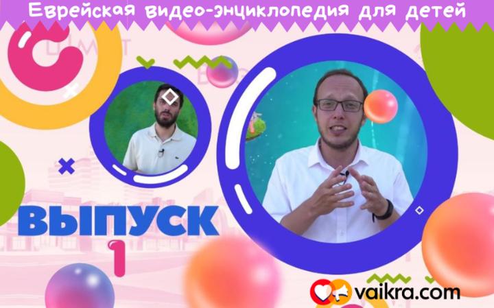 Новая уникальная серия видео для детей от VAIKRA! | Спешите заказать!