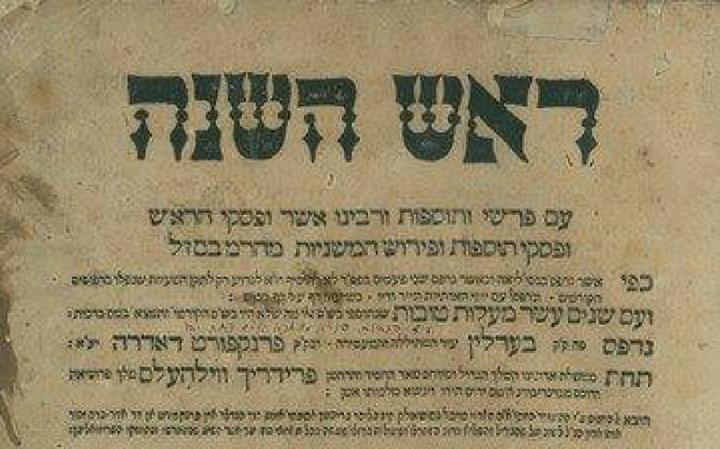 Еврейская История с Лицами: Книга за 500.000? Драгоценные слова Гаона из Вильно