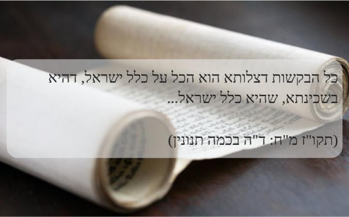 Минута скрытой мудрости   Почему в ежедневной молитве мы просим за весь народ Израиля?