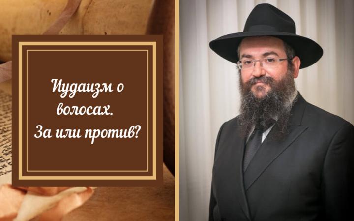 Иудаизм о волосах. За или против?