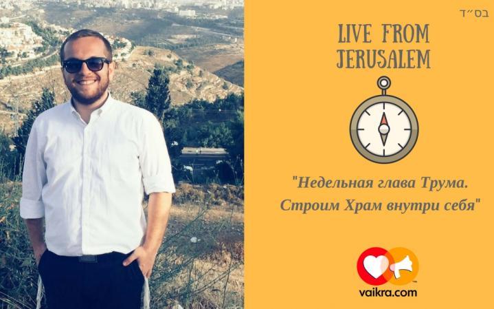 Live from Jerusalem: «Недельная глава Трума. Строим Храм внутри себя»