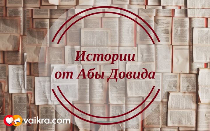 Истории от Абы Довида: ИУДАИЗМ: ТЫСЯЧЕЛЕТНИЙ БЛОГ