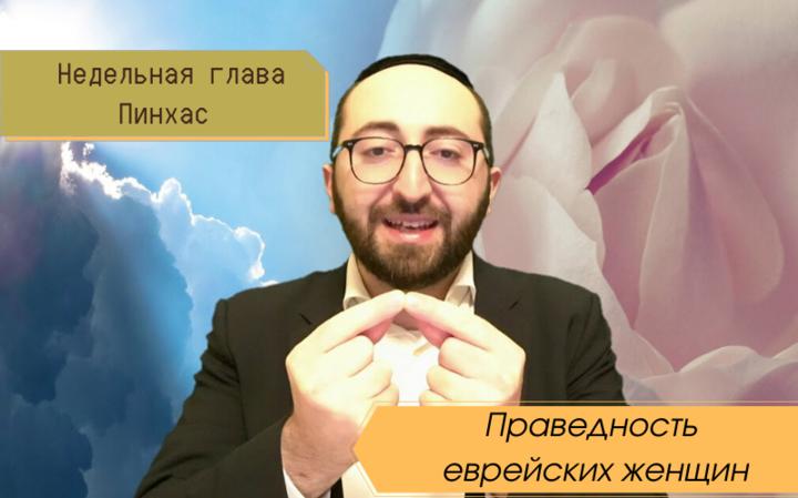 Недельная глава Пинхас — Праведность еврейских женщин